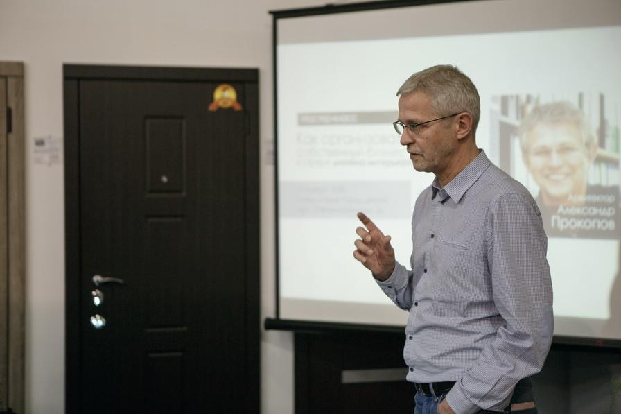 Мастер-класс Александра Прокопова на тему  «Как организовать собственный бизнес в сфере дизайна интерьера».