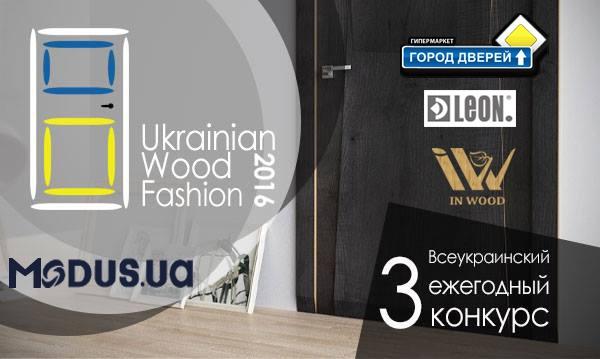 Открываем новые горизонты для украинского дизайна с конкурсом Ukrainian Wood Fashion 2016