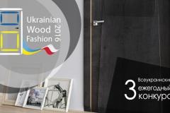 Конкурс Ukrainian Wood Fashion 2016