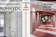 Ukrainian Wood Fashion 2015