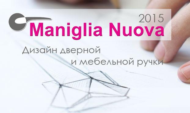 Презентация конкурса Maniglia Nuova 2015
