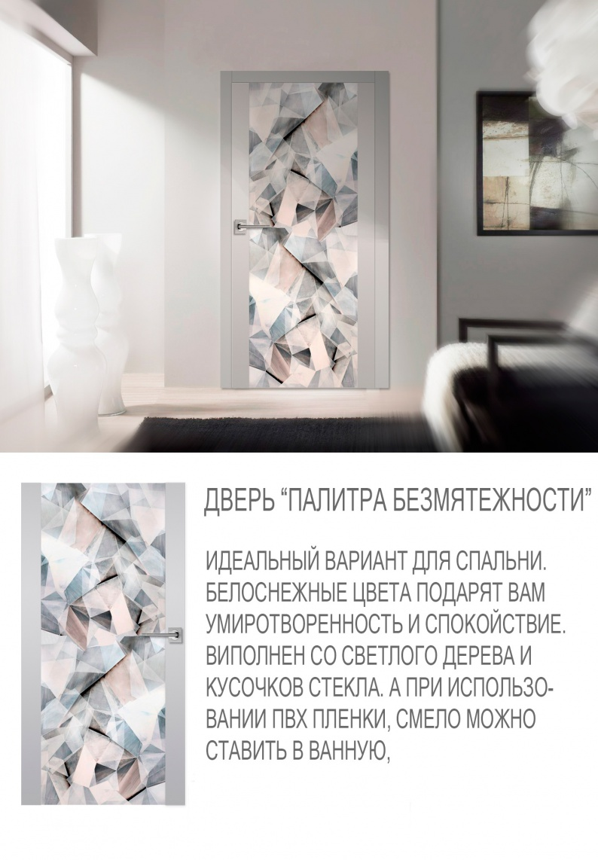 Александр Рехлицкий №3 Палитра безмятежности