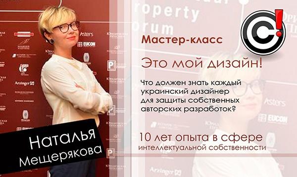 Это мой дизайн! Что должен знать каждый украинский дизайнер для защиты собственных авторских разработок?