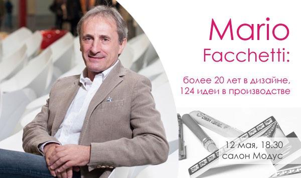 Встреча-вдохновение с дизайнером и совладельцем компании Linea Cali – Mario Facchetti.