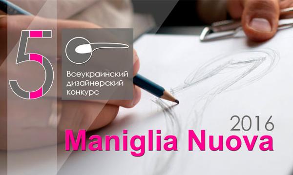 Пятый ежегодный всеукраинский конкурс  Maniglia Nuova 2016 готов принимать ваши идеи!