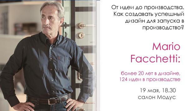 Мастер-класс с дизайнером и совладельцем компании Linea Cali – Mario Facchetti