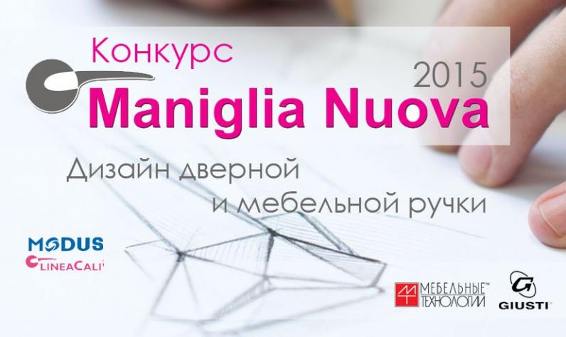 церемония оглашения победителей конкурса Maniglia Nuova 2015