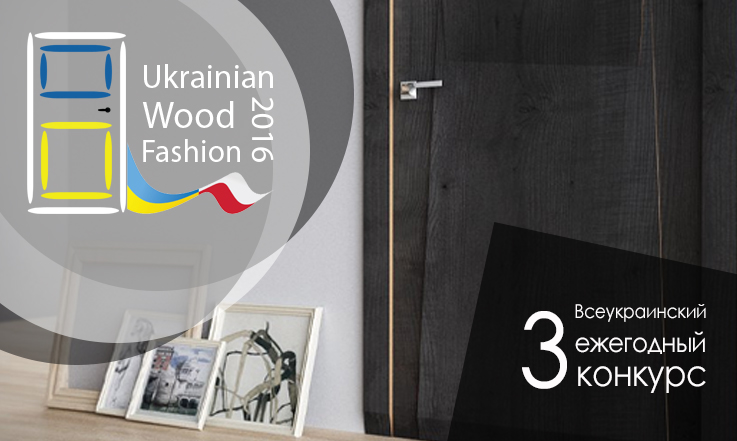 Конкурс Ukrainian Wood Fashion 2016