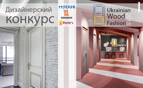 Ukrainian Wood Fashion 2015