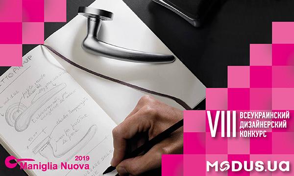 Конкурс Maniglia Nuova 2019